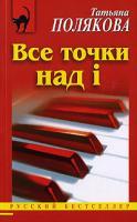 Татьяна Полякова Все точки над i 978-5-699-24803-2