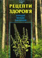 Гудована Лідія Іванівна Рецепти здоров'я. Народні методи лікування. 966-692-843-4