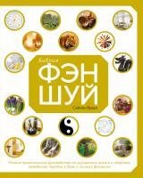 Браун Саймон Библия фэн-шуй. Полное практическое руководство по улучшению жизни и здоровья, наведению порядка в доме и личных финансах 978-5-389-14655-6