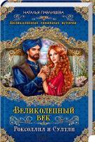 Павлищева Наталья Великолепный век. Роксолана и Султан 978-5-699-68003-0
