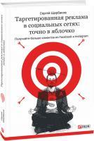 Сергей Щербаков Таргетированная реклама в социальных сетях: точно в яблочко. Получайте больше клиентов из Facebook и Instagram 978-966-03-8004-2