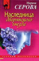 Марина Серова Наследница дворянского гнезда 978-5-699-42725-3