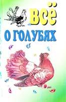 Сост. О. Б. Щеголев Всё о голубях 978-966-2313-22-2