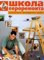 Школа евроремонта. Поэтапное проведение работ 978-5-699-27679-0