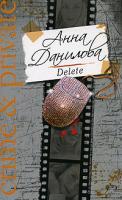 Анна Данилова Delete 978-5-699-27698-1