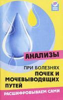 Е. Н. Панкова Анализы при болезнях почек и мочевыводящих путей. Расшифровываем сами 978-5-222-11975-4