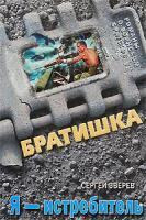 Сергей Зверев Я - истребитель 978-5-699-37472-4