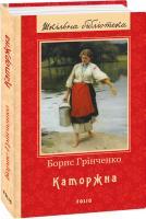 Грінченко Борис Каторжна 978-966-03-8726-3