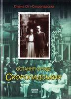 Отт-Скоропадська Олена Остання з роду Скоропадських 978-966-8853-33-3