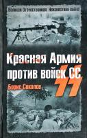 Соколов Борис Красная Армия против войск СС 978-5-699-31086-9