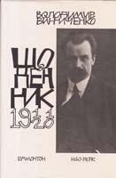 Винниченко Володимир Щоденник. Том перший (1911-1920) 0-920862-09-8