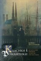 Шалагінов Борис Класики і романтики: Штудії з історії німецької літератури XVII-XIX ст 978-966-518-632-8