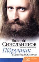 Синельников Валерй Підручник господаря життя. 160 уроків 978-966-2263-16-9