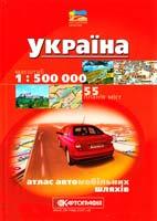 Україна: Атлас автомобільних шляхів: 1:500 000 + 55 планів міст 978-966-475-844-1