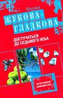 Жукова-Гладкова Мария Достучаться до седьмого неба 978-5-699-68477-9