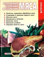 Автор-составитель В. В. Онищенко Копчение, вяление и соление мяса 978-966-03-4833-2