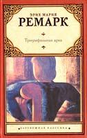 Ремарк Эрих Мария Триумфальная арка 978-5-17-069869-1