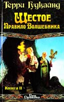 Гудкайнд Терри Шестое Правило Волшебника, или Вера падших. В 2 кн. Кн. II 978-5-17-011009-4