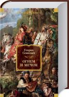 Сенкевич Генрик Огнем и мечом 978-5-389-16693-6