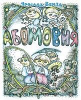 Бенза Ярослав АБОМОВНЯ. Абетка в іменах 978-966-10-3253-7