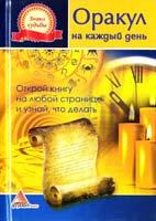 Авт.-сост. Ярослава Васильева Оракул на каждый день 978-617-594-239-0