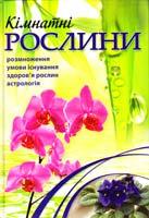 Кімнатні рослини: Енциклопедичний довідник-порадник 978-966-429-015-6