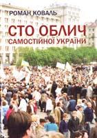 Коваль Роман Сто облич Самостійної України 978-966-2669-41-1