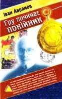 Аврамов Іван Гру починає покійник 966-365-106-7