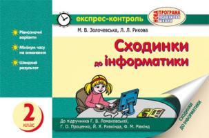 Золочевська М.В.  Рикова Л.Л. Сходинки до інформатики. 2 клас: Експрес-контроль