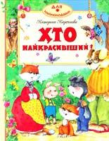 Карганова Катерина Хто найкрасивіший? 966-605-727-1