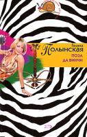Галина Полынская Поза да Винчи 978-5-699-20407-6