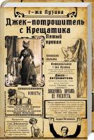 Лузіна Лада Джек -Потрошитель с Крещатика. Пятый провал 978-966-03-8349-4
