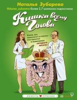 Зубарева Наталья Кишка всему голова. Кожа, вес, иммунитет и счастье — что кроется в извилинах «второго мозга» 978-966-993-014-9
