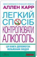 Карр Аллен Легкий спосіб контролювати алкоголь 978-966-14-9089-4