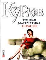 Курков Андрей Тонкая математика страсти: Роман, рассказы 966-03-3693-4