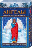 Соляник Катерина Ангелы. Наши спасители и покровители. Как просить помощи и получить ответ 978-966-14-8278-3