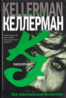 Келлерман Джонатан Патология 978-5-17-041140-5