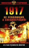 Николай Стариков 1917. Не революция, а спецоперация! 978-5-699-24363-1