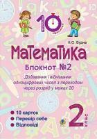 Будна Наталя Олександрівна Математика : 2 кл. : Зошит №2. Додавання і віднімання одноцифрових чисел з переходом через розряд у межах 20 2005000008313