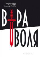 Віктор Уніят, Володимир Стаюра, Леонід Бицюра Віра і воля 978-966-634-997-5