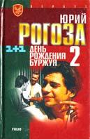 Рогоза Юрий День рождения Буржуя-2 966-03-1296-2