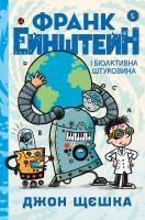 Щєшка Джон Франк Ейнштейн і біоактивна штуковина. Книга 5 978-966-948-381-2