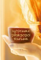 Чорна Олена Щоденник драйвової панянки (кавовий) 978-966-944-043-3