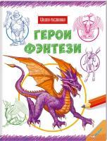 Школа рисования. Герои фэнтези 978-966-180-529-2