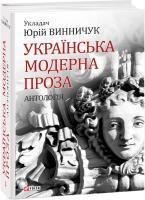 Винничук Юрій Українська модерна проза. Антологія 978-966-03-8014-1