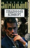 Загребельний Павло Південний комфорт 966-03-2431-6