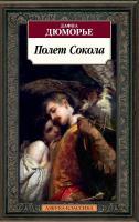 Дюморье Дафна Полет Сокола 978-5-389-15008-9