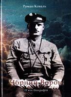 Коваль Роман Чорний Ворон: п'ять біографій 978-966-2401-00-4
