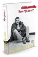 Довлатов Сергей Компромисс 978-5-389-10576-8