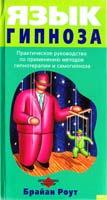Роут Брайан Язык гипноза 5-04-007547-2